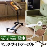 家具 サイドテーブル◆マルチ サイドテーブル◆tx06