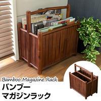 家具 収納 ラック◆バンブー マガジンラック 雑誌・新聞入れ◆blc23