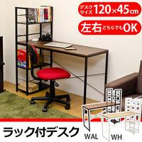 家具 机・デスク・本棚 ラック付きデスク 120×45cm◆tx02