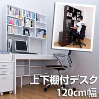家具・机 上下棚付 120cm幅デスク 圧倒的収納力◆cip120