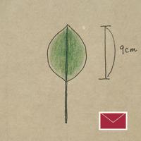 『郵便』和紙の葉っぱ/小1枚