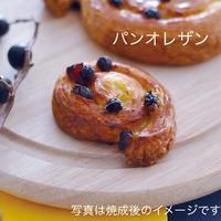 パンオレザン(焼成前)(10個入)