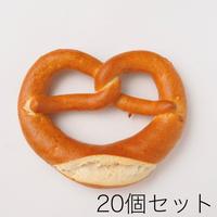 【送料無料】フレッシュバターブレッツェル(20個セット)