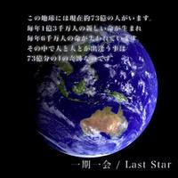 2nd CD 「一期一会」