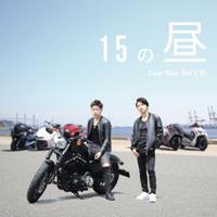 3rd CD 「15の昼」