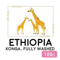 """100g"" エチオピア コンガ ウォッシュト"