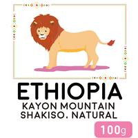 """""""100g"""" エチオピア カイヨンマウンテン シャキソ ナチュラル"""