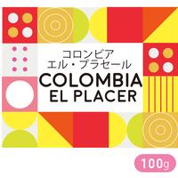 """""""100g"""" コロンビア エル・プラセール カーボニックマセレーション ナチュラル(中浅煎り)"""