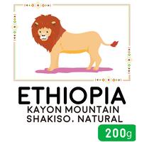 """""""200g"""" エチオピア カイヨンマウンテン シャキソ ナチュラル"""