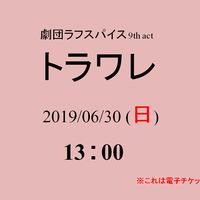 【一般前売】9th act トラワレ 6/30 13:00