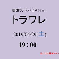 【一般前売】9th act トラワレ 6/29 19:00