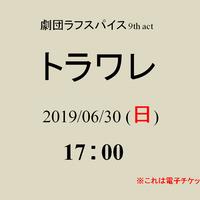 【一般前売】9th act トラワレ 6/30 17:00