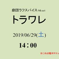 【一般前売】9th act トラワレ 6/29 14:00