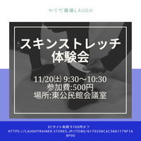 スキンストレッチ体験会 11/20