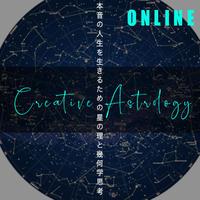 【オンライン】クリエイティブ アストロロジー〜本音の人生を生きるための星の理と幾何学思考〜