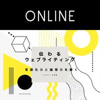 【動画販売】伝わるウェブライティング-言語化力と論理力を磨く-