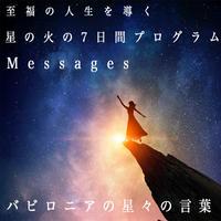 星の火の7日間プログラム【Messages-バビロニアの星々の言葉】