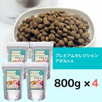 【定期便】プレミアムセレクション<アダルトA> 800g×4
