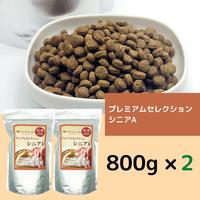 【定期便】プレミアムセレクション<シニアA> 800g×2