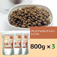 【定期便】プレミアムセレクション<シニアA> 800g×3