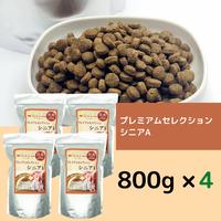 【定期便】プレミアムセレクション<シニアA> 800g×4