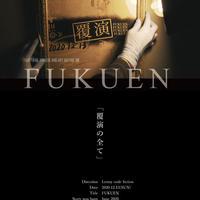 【FUKUEN】パンフレット