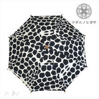 傳(ツタエノヒガサ)浜松注染 日傘/ 長傘タイプ「キツネノタスキ - キリン 黒白」