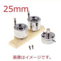 金型25mm オリジナル缶バッジ   バッジ制作 缶バッジ製作マシン用