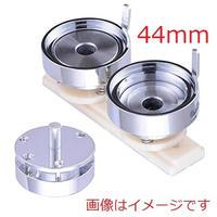 金型44mm オリジナル缶バッジ   バッジ制作 缶バッジ製作マシン用