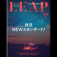 【最新号】LEAP 2019年5・6月号
