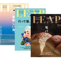 LEAP定期購読(隔月刊)