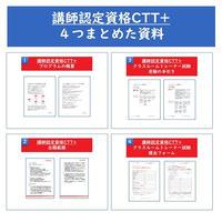 【講師認定資格CTT+】4つまとめた資料