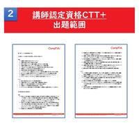 【講師認定資格CTT+】出題範囲