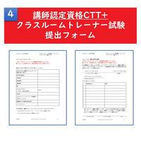 【講師認定資格CTT+】実技テスト(PBT)提出フォーム