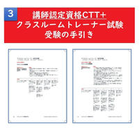 【講師認定資格CTT+】実技テスト(PBT)受験の手引き