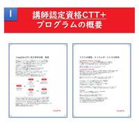 【講師認定資格CTT+】プログラム概要