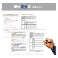 【A4・4ページ】研修報告書(簡易記述版)(参考例文&解説付き)