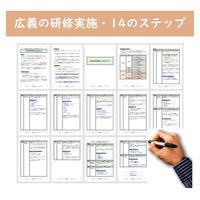 【A4・14ページ】広義の研修実施・14のステップ(解説付き)