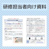 【PDF資料】セルフデベロップメント研修(研修担当者様向け資料)