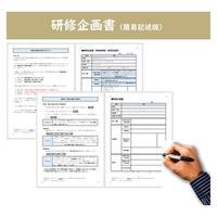 【A4・4ページ】研修企画書(簡易記述版)(参考例文&解説付き)