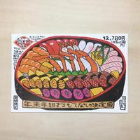 お寿司の年賀状