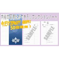 【20%OFF】Reflection Notebook「一日の計画と振り返りを習慣化できる内省ノート」[B5サイズ]