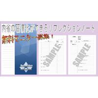 【無料モニター募集】Reflection Notebook「一日の計画と振り返りを習慣化できる内省ノート」[B5サイズ]