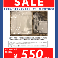 未使用品(?) ワイヤレスチャージャー02 ドコモ純正品