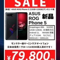 [Sランク] 新品 ASUS ROG Phone 5 5G (12GB+128GB)テンセント版 ブラック