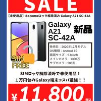 [Sランク] 新品 docomo版ロック解除済みGalaxy A21 (SC-42A)