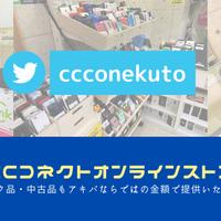 CCコネクト(販売専用ページ)