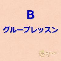 B グループレッスンチケット:1枚