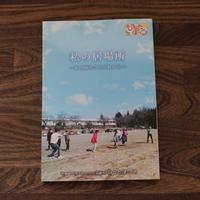ひなたぼっこ 10周年のあゆみ 冊子