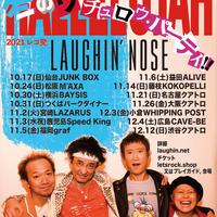 12.12(日)渋谷クアトロ